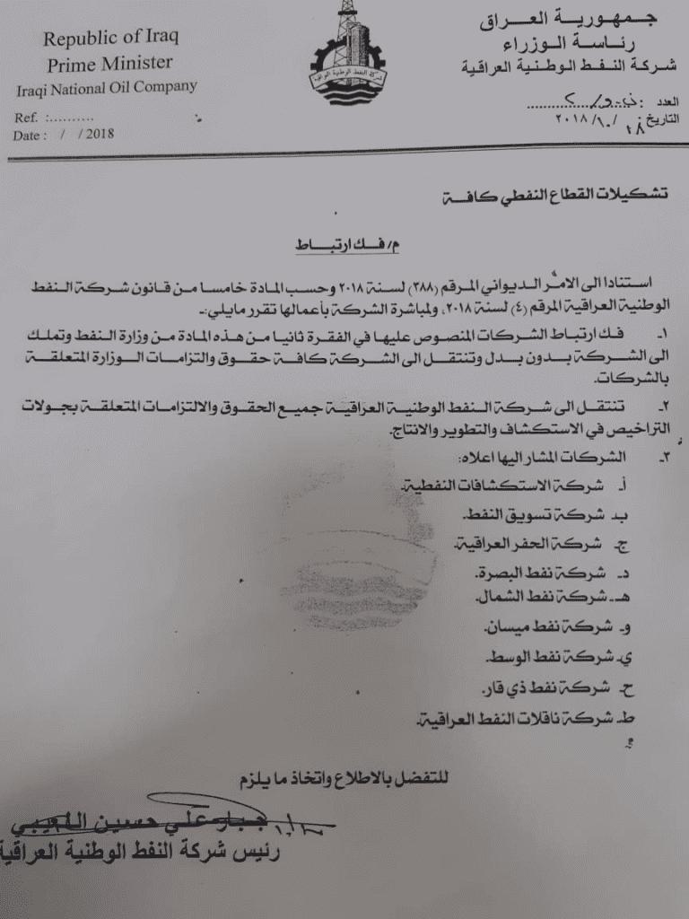 """الكربولي مطالباً عبدالمهدي بموقف عاجل: """"لعيبي"""" أفرغ وزارة النفط من محتواها"""