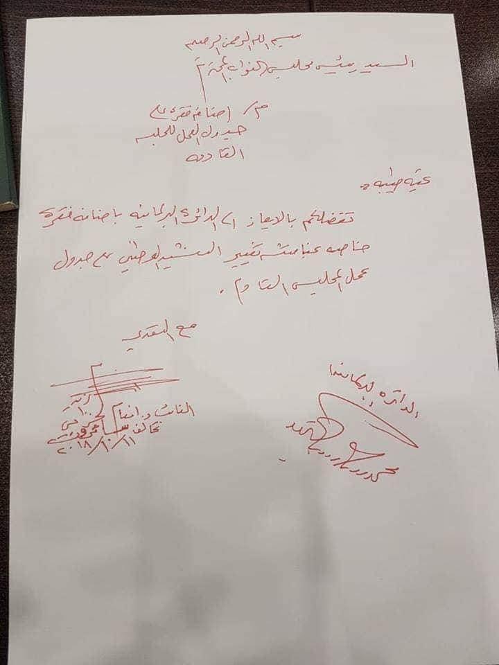 """بعد إعجاب الصدر بأغنية """"سلام عليك"""" .. سائرون تقدم مقترحًا لتغيير النشيد الوطني"""