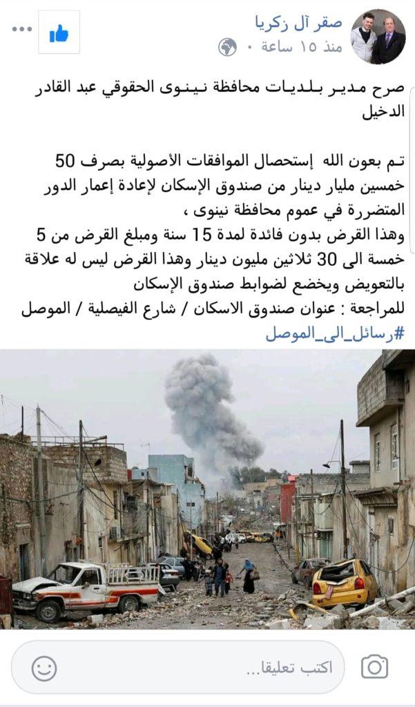 """50 مليار دينار لإعمار """"الدور المتضررة"""" في نينوى"""