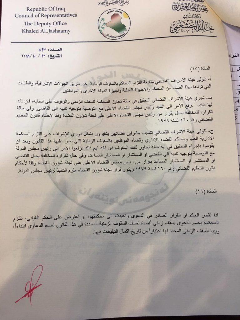 وثائق: النزاهة النيابية تقترح تشريع قانون لتحديد السقوف الزمنية لحسم الدعاوى في المحاكم