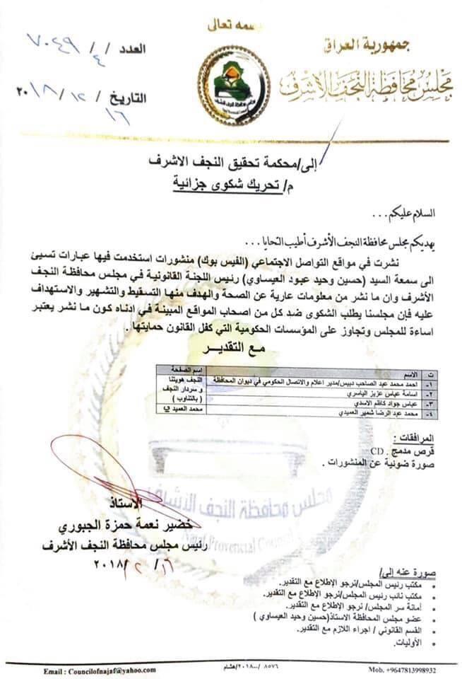 """مجلس النجف يرفع دعوى ضد 4 مدونين """"أساءوا"""" لرئيس اللجنة القانونية"""