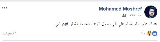 تفاعل كبير مع اللاعب العراقي بسام الراوي المجنس في قطر