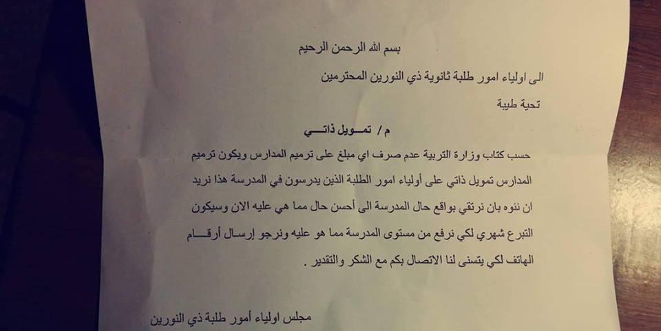 بعد تخلي الوزارة عنها.. مدرسة في الدورة تطالب اولياء الامور بترميم الصفوف