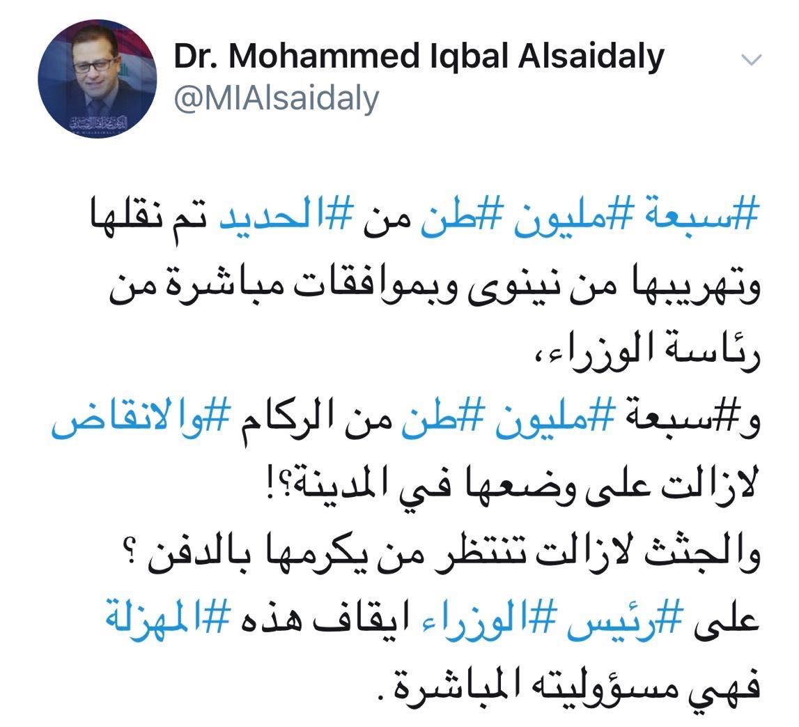 نائب: رئاسة الوزراء وافقت على تهريب 7 ملايين طن حديد من نينوى