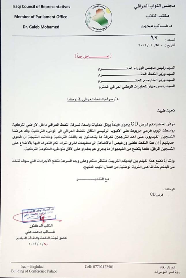 """وثيقة: """"عاجل جداً!"""".. نائب يسلّم عبدالمهدي """"مقطع فيديو"""" لأتراك يهربون النفط العراقي"""