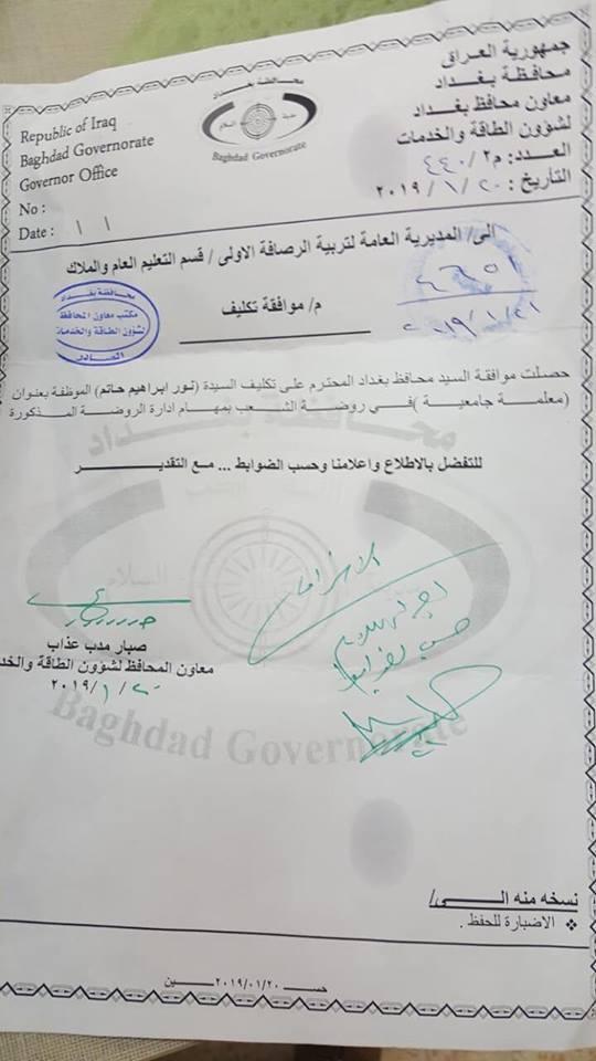 تغيير ثلاث مديرات لروضة واحدة في بغداد خلال 26 يومًا!