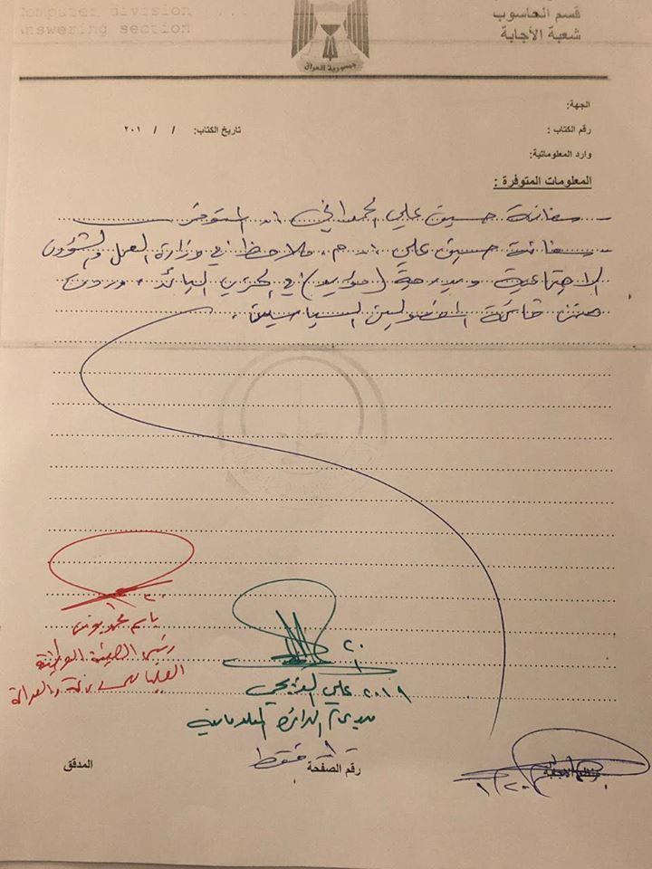 هذه السير الذاتية لمرشحي عادل عبد المهدي لوزارتي التربية والعدل