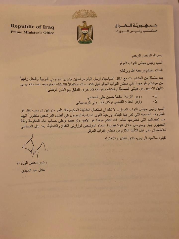 عبد المهدي يرسل أسماء مرشحين جدد إلى البرلمان