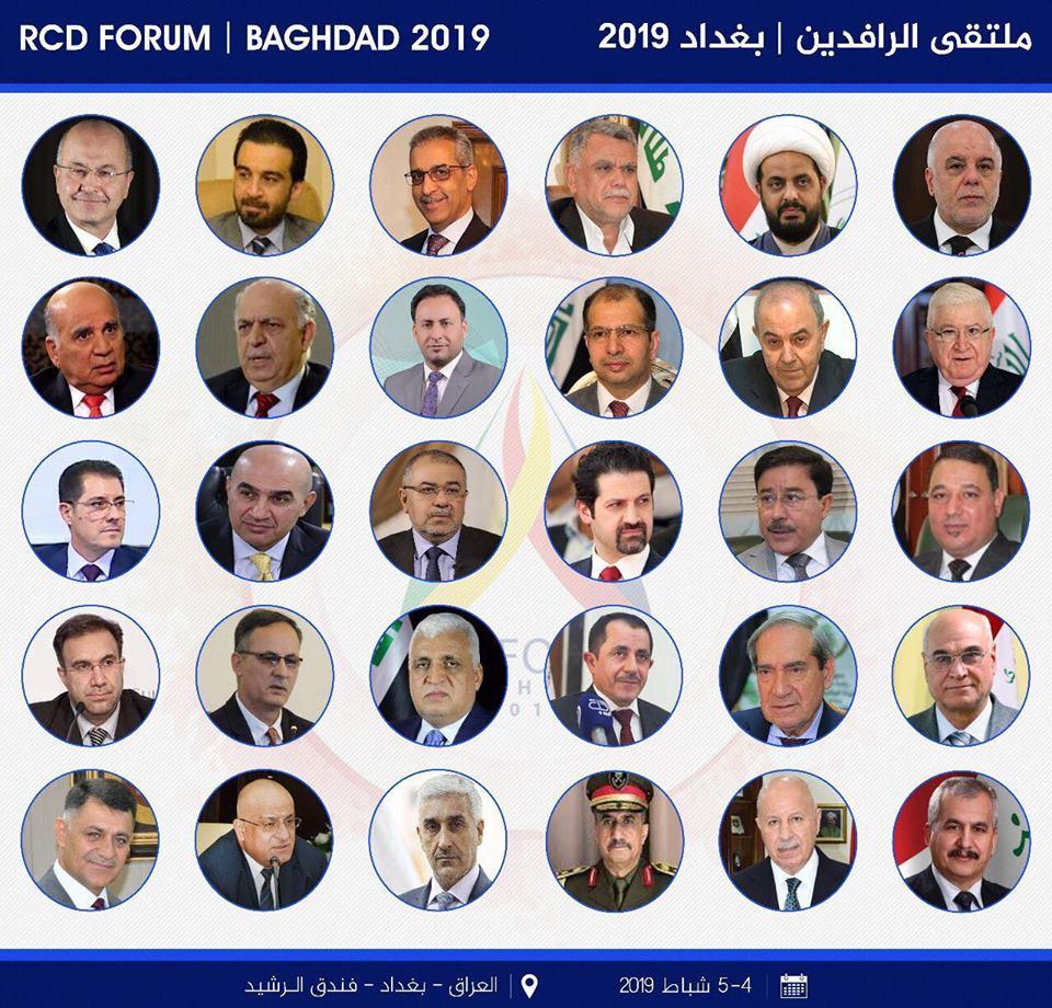 مركز الرافدين يكشف أسماء ضيوف مؤتمره الأول ببغداد