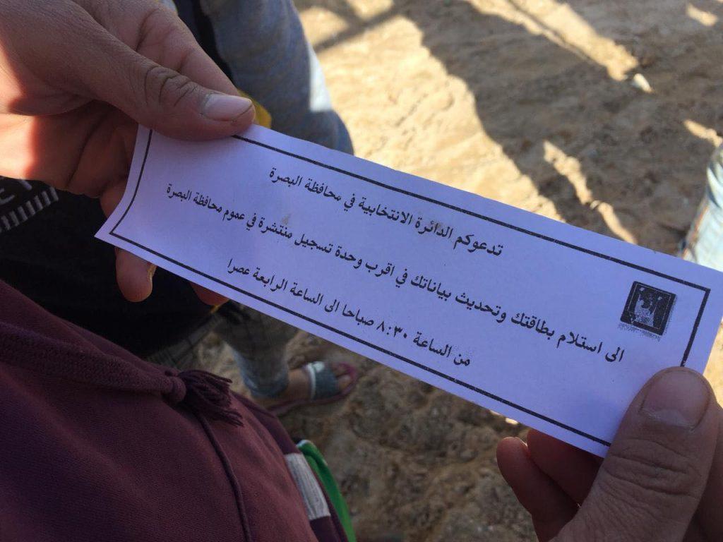 طيران الجيش يلقي منشورات في البصرة تحث المواطنين على تحديث بطاقاتهم الانتخابية