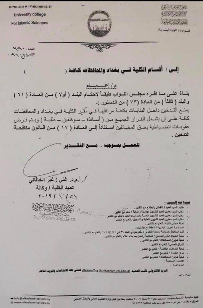 وثيقة.. كلية تمنع تدخين الطلبة والاساتذة داخل الحرم الجامعي