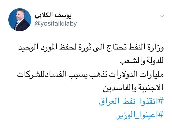 """نائب عن النصر يدعو لـ""""ثورة"""" في وزارة النفط على الشركات الأجنبية!"""