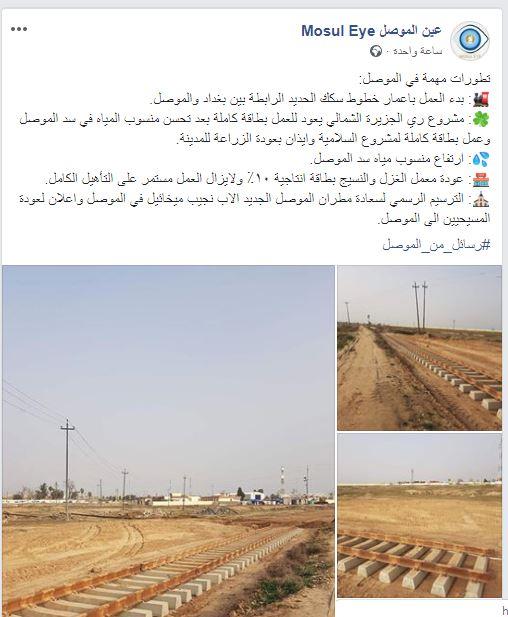 الخط السككي الرابط بين الموصل وبغداد يعود إلى الحياة