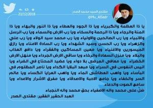 على ذمة وكالة انباء عراقية: مقتدى الصدر التقى قاسم سليماني لمدة 5 ساعات في بيروت