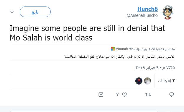 """ملحد يعلن استعداده """"دخول الإسلام"""" من أجل عيون """"محمد صلاح""""!"""