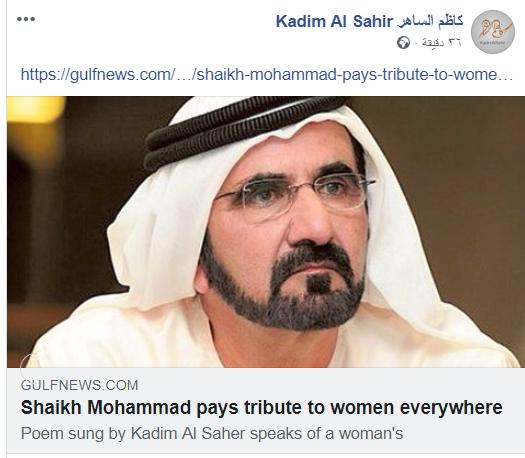 """صفحة كاظم الساهر الرسمية تنشر خبر احتفاء حاكم دبي بأغنية """"حدثيني"""""""