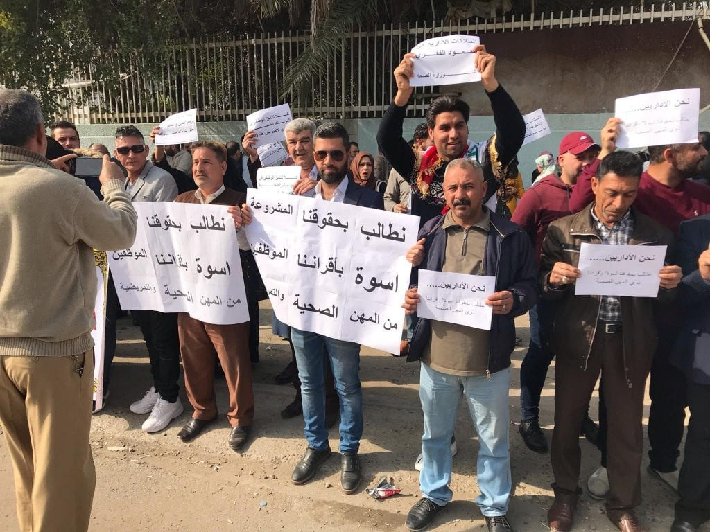 صور: تظاهر ملاكات وزارة الصحة في بغداد للمطالبة بانصافهم