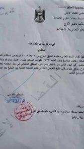 وثيقة: مرشح الدفاع هشام الدراجي يشكو مشعان الجبوري إلى القضاء