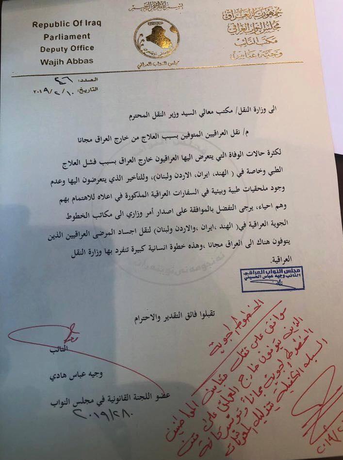 وثيقة: وزير النقل يوافق على مقترح يخص العراقيين المتوفين في الخارج