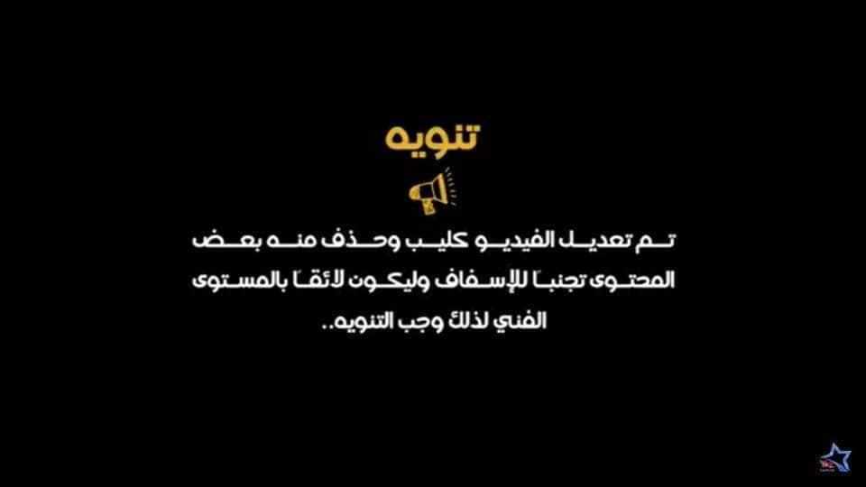 """تسجيلات الدار البيضاء تحذف مقطع """"نور الزين"""" في """"بس حضنك"""": منعا للإسفاف!"""