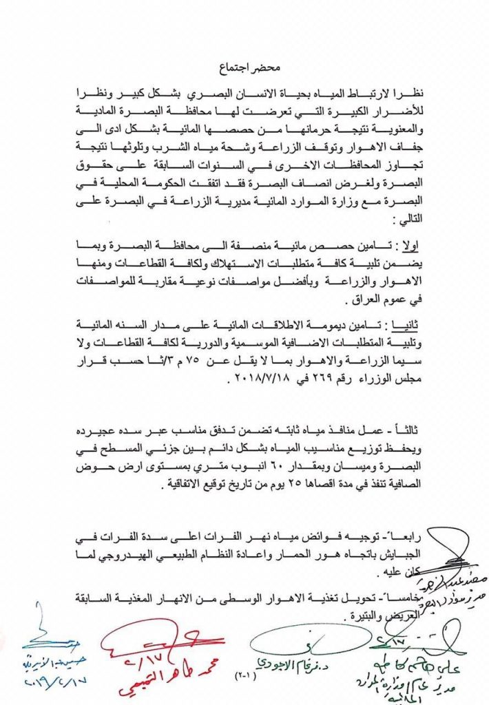 وثيقة: اتفاقية بين مجلس محافظة البصرة ووزارة الموارد من 6 نقاط