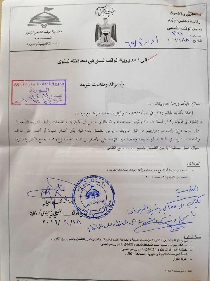 الوقف الشيعي يطلب من نظيره السني: مراقد أهل البيت من اختصاصنا
