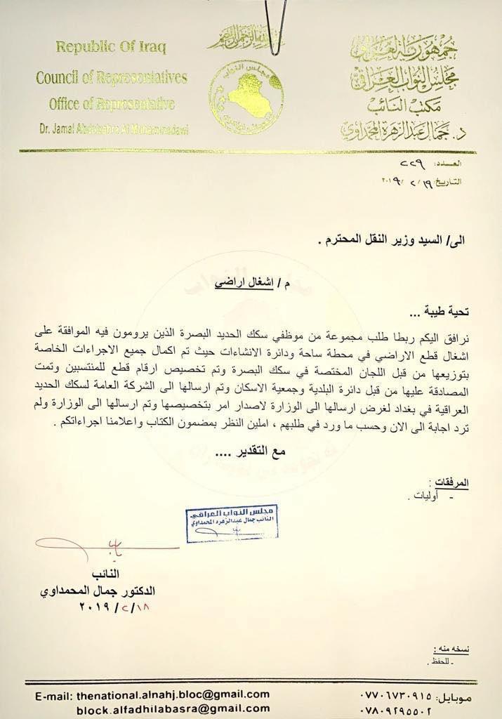 نائب يطالب باشغال الاراضي في البصرة لموظفي سكك الحديد