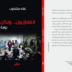 24 نفر فقط تظاهروا في كربلاء لكشف قاتلي علاء مشذوب الخفاجي