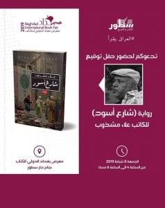 """تفاصيل اغتيال الكاتب علاء مشذوب في كربلاء: 13 رصاصة أنهت مسيرة """"الأديب الجريء"""""""