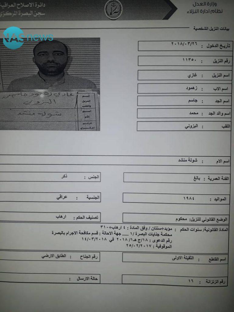 """الكشف عن تفاصيل هروب """"محكوم بالإرهاب"""" من سجن البصرة (وثيقة)"""