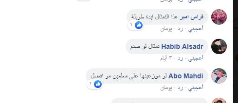 الضحك دائماً: لماذا يسخر العراقيون من أخبار افتتاح المسؤولين للنُصُب والتماثيل؟!