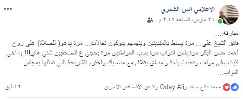 """بسبب """"حذاء"""" البكر والأراضي.. نواب يطالبون برفع الحصانة عن فائق الشيخ علي"""