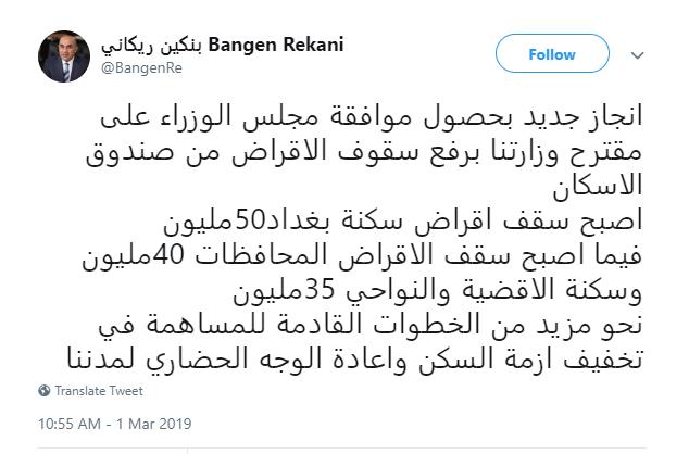تخفيفا للأزمة.. مجلس الوزراء يرفع سقوف الاقتراض من صندوق الإسكان