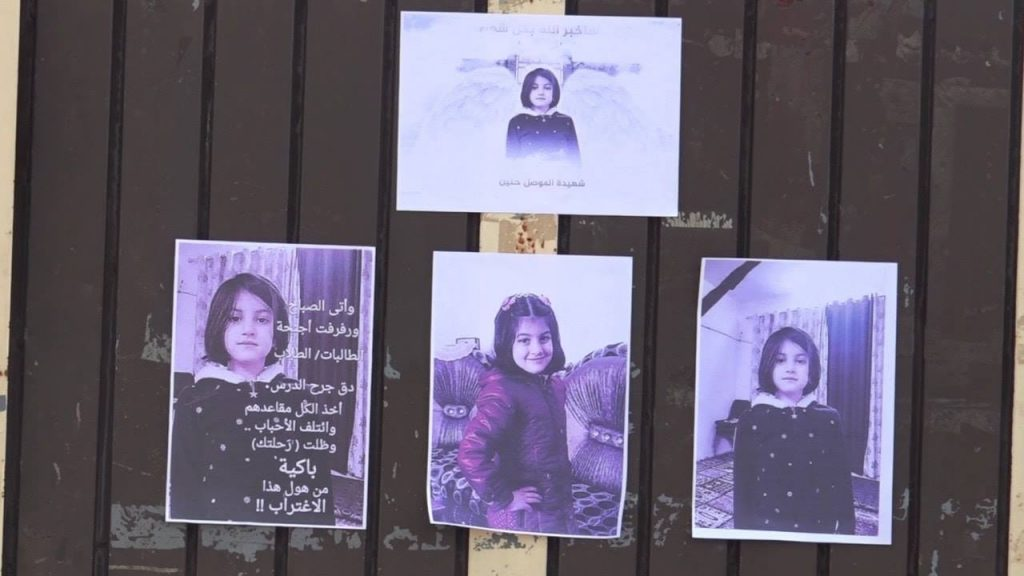 """صور """"مؤلمة"""": تلاميذ يودعون زميلتهم """"حنين"""" التي قُتلت منتصف العام الدراسي في الموصل"""