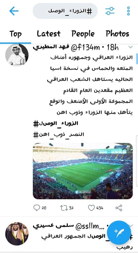 عقب مباراة الوصل والزوراء.. هاشتاك خليجي: تنظيم رائع وجمهور أروع