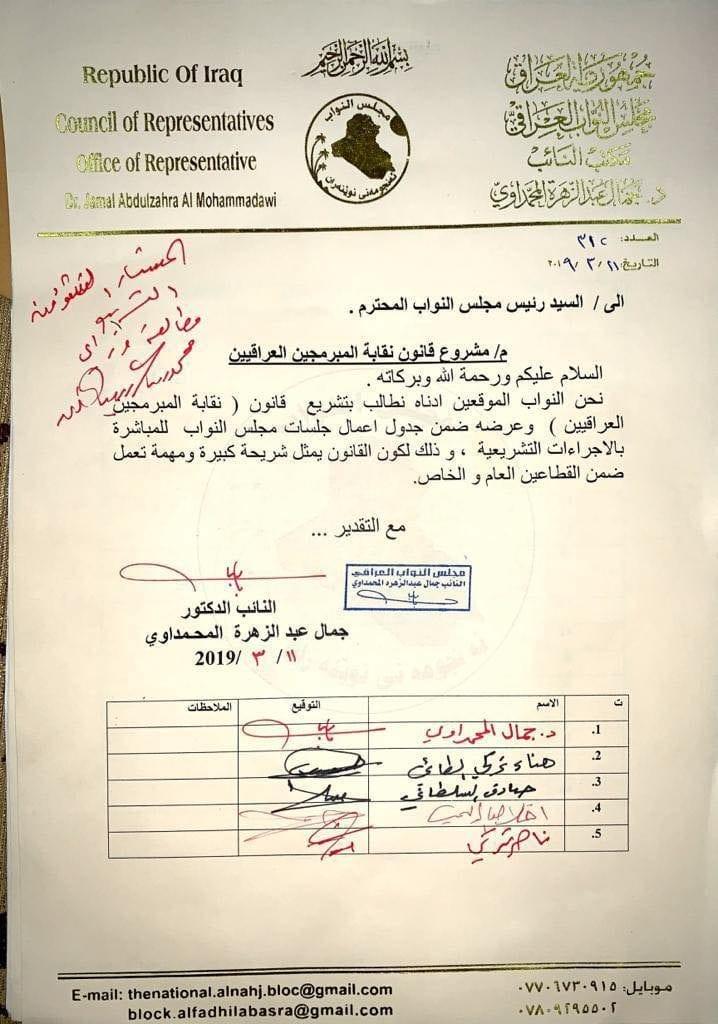 وثيقة: جمع 54 توقيعاً لإدراج قانون نقابة المبرمجين على جدول أعمال البرلمان
