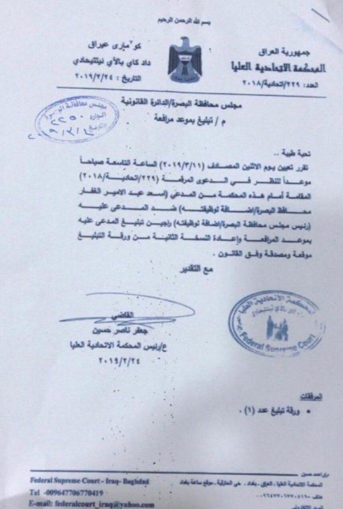 الاتحادية تحدد موعد النظر في دعوى محافظ البصرة ضد رئيس المجلس