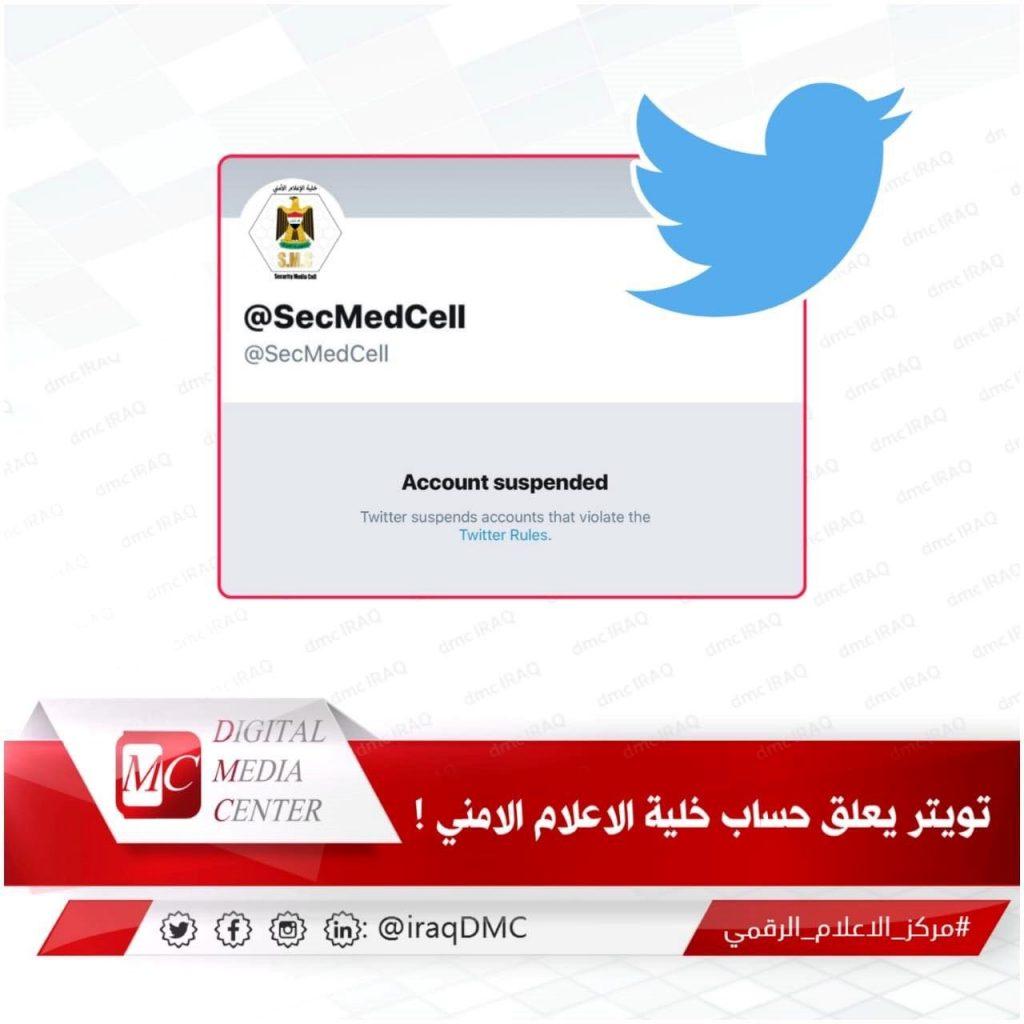 """الرّقمي يطالب """"تويتر"""" برفع الحجب عن حساب خلية الإعلام الأمني"""