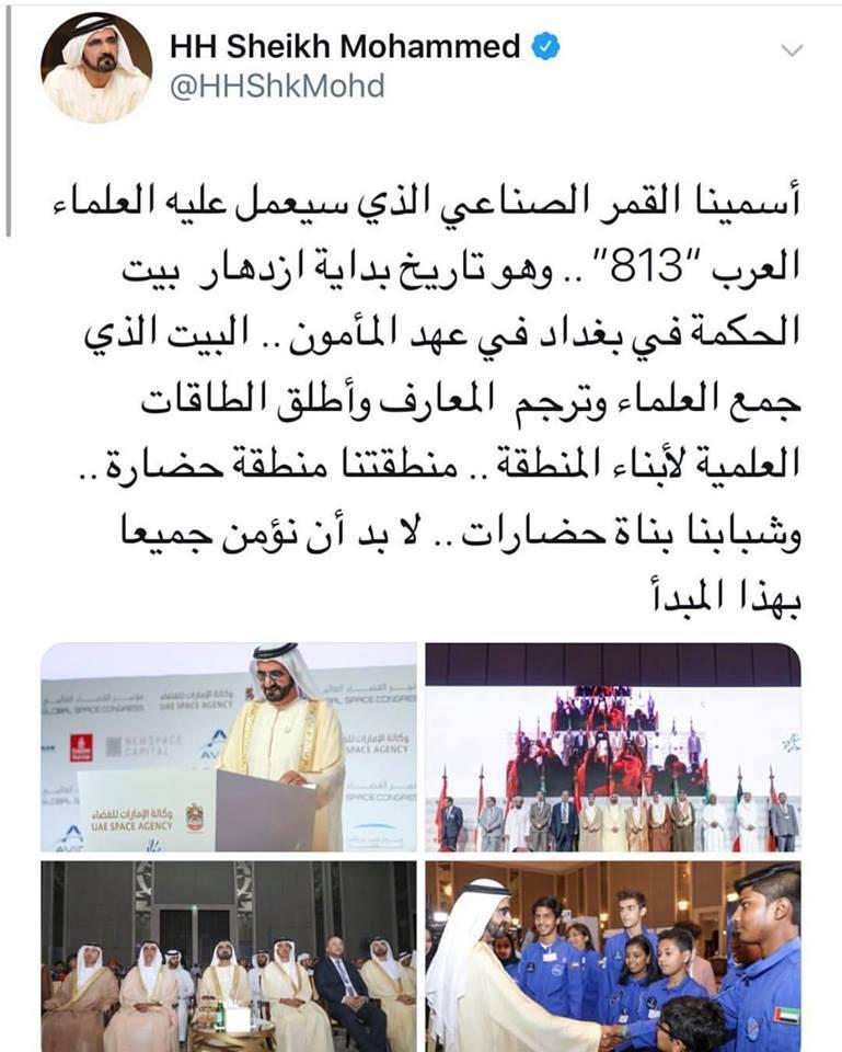 """محمد بن راشد: القمر الصناعي العربي يستلهم """"بيت الحكمة"""" في بغداد"""