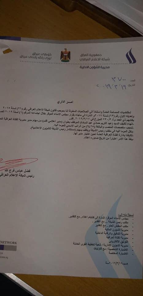 """اعلامي يعتذر عن قبول منصب مستشار في """"العراقية"""": منصب شبه فضائي!"""