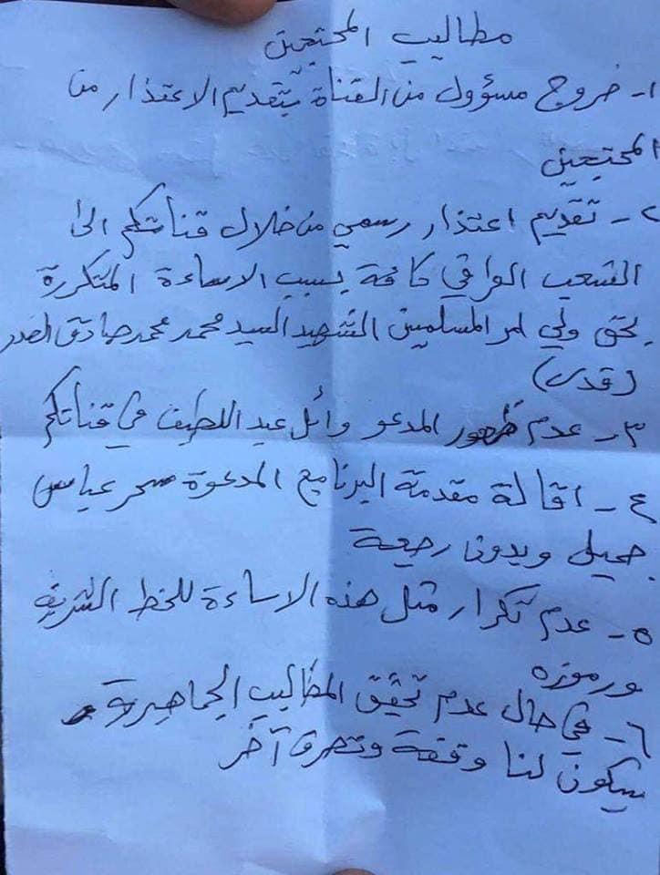 """وثيقة منسوبة لأنصار التيار الصدري المحتجين من 6 مطالب: """"سيكون لنا تصرف آخر"""""""