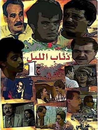 """مؤلف """"ذئاب الليل"""" يكشف عن جزء ثالث: """"أبو جحيل"""" يواجه """"الدعلج"""" تحت """"سقف سياسي زائف"""""""