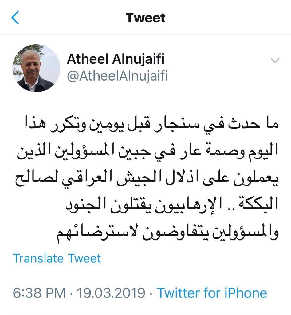 النجيفي في تصريح غاضب: وصمة عار.. البككة يقتلون جنود الجيش العراقي