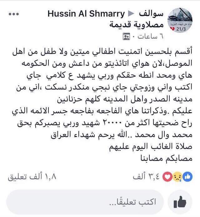 """٢٠٠٠ """"تعليق شكر موصلي"""" على رسالة مواساة من مدينة الصدر"""