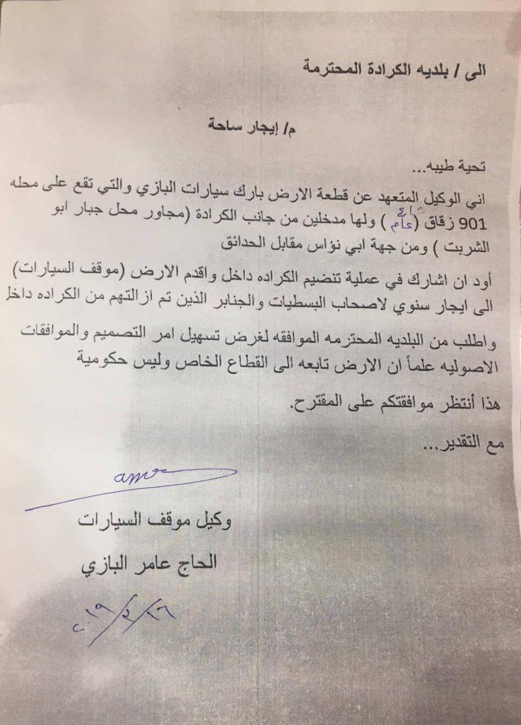 """امانة بغداد تدرس تحويل كراج في الكرادة إلى مجمع """"للبسطيات"""""""
