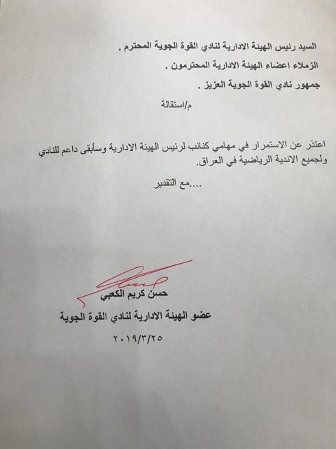 الجوية ترفض طلب استقالة الكعبي من منصبه في النادي