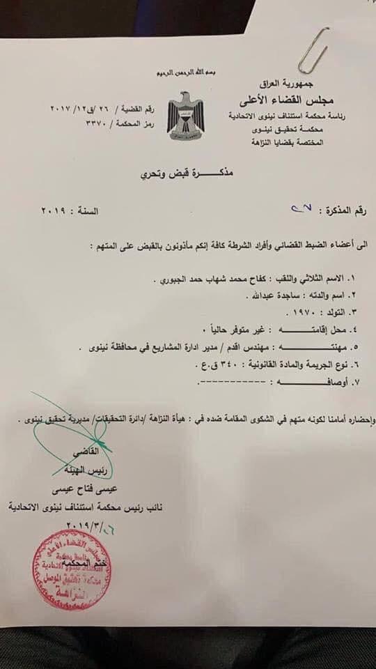 بالوثائق: مذكرات اعتقال بحق نوفل العاكوب و3 من مسؤولي الحكومة المحلية في نينوى