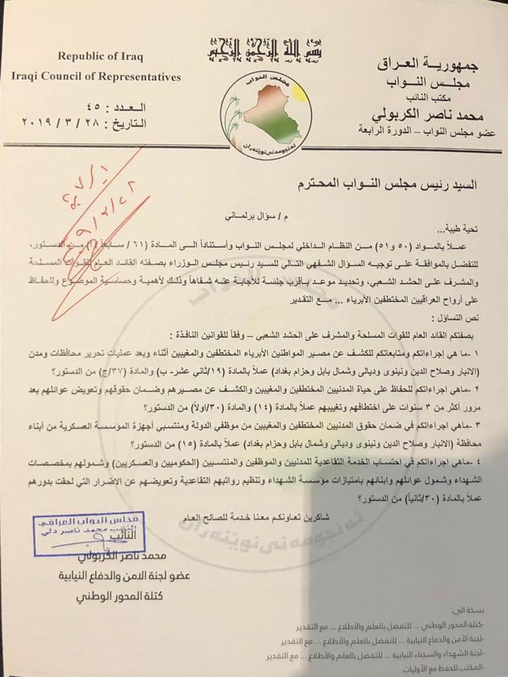 """نائب يوجه سؤالاً لعبدالمهدي: ماهي اجراءاتكم بشأن المدنيين """"المختطفين والمغيبين"""" اثناء عمليات التحرير"""