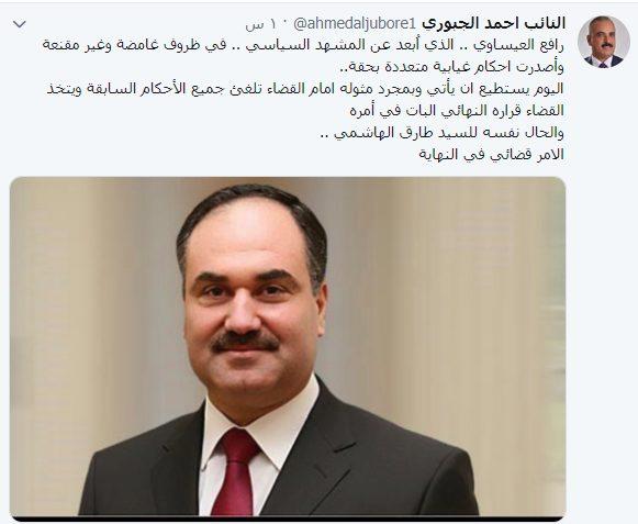 الجبوري: رافع العيساوي يمكنه العودة إلى العراق.. بشرط