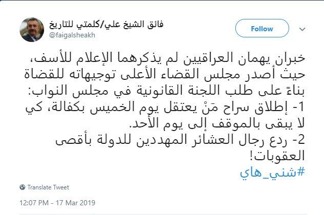"""الشيخ علي يتحدث عن """"خبرين مهمّين تجاهلهما الإعلام"""""""